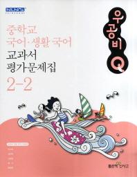 국어 생활 국어 중2-2 교과서 평가문제집(2012)