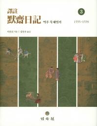 역주 묵재일기. 3(1555~1559)(양장본 HardCover)