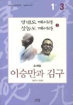 이승만과 김구. 1부(3)