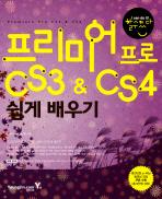 프리미어 프로 CS3 CS4 쉽게 배우기(DVD1장포함)(할 수 있다)