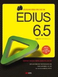에디우스 6.5(EDIUS 6.5)(DVD1장포함)