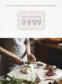 감성집밥(마음속 허기까지 달래주는)