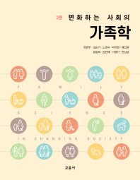 가족학(변화하는 사회의)(2판)