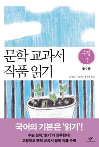 문학 교과서 작품 읽기 수필 극: 필수편 ▼/창비[1-740001]