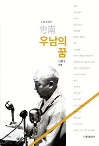 우남의 꿈  /새책수준 / 상현서림  ☞ 서고위치: GU 1    *[구매하시면 품절로 표기됩니다]