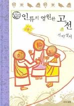 인류의 영원한 고전 신약성서(나의 고전읽기 12)(양장본 HardCover)
