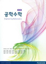 공학수학(4판)