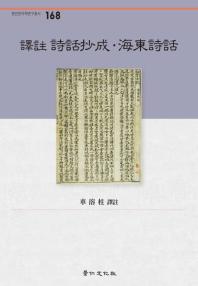 역주 시화초성 해동시화(경인 한국학연구총서 168)(양장본 HardCover)