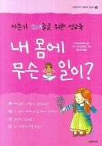 내 몸에 무슨 일이: 사춘기 소녀들을 위한 성교육(시공주니어 어린이 교양서 13)