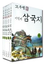 어린이 삼국지 세트(고우영)(전5권)