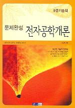 전자공학개론(9급 기술직)(문제완성)