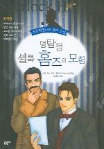명탐정 셜록 홈즈의 모험