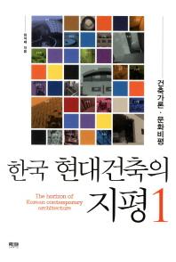 현대건축의 지평. 1: 건축가론 문화비평(한국)(한국)