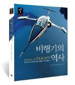 비행기의 역사