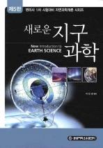 지구과학(변리사 1차 시험대비 자연과학개론 시리즈)(제5판)(새로운)(5판)
