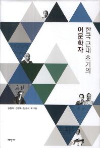 한국 근대 초기의 어문학자(양장본 HardCover)