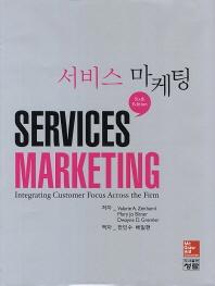 서비스 마케팅 (2013년 7월 10일 1판 1쇄 발행) / 청람[1-830004]