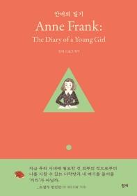 안네의 일기(Anne Frank: The Diary of a Young Girl)(양장본 HardCover)