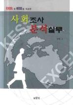 사회조사 분석실무(EXCEL 및 KESS를 이용한)