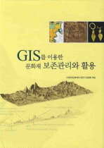 GIS를 이용한 문화재 보존관리와 활용(양장본 HardCover)