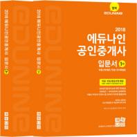 에듀나인 공인중개사 입문서 1차 2차 세트(2018)