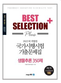 생물추론 350제 국가시행시험 기출문제집(Best Selection Plus)(개정판 7판)