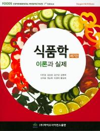 식품학 이론과 실제