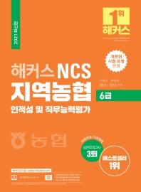 지역농협 6급 인적성 및 직무능력평가(2021)(해커스 NCS)