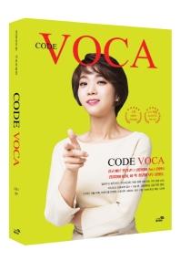 김한나 코드 보카(Code Voca)세트(전2권)