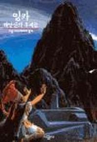 잉카(시공 디스커버리 총서 34)