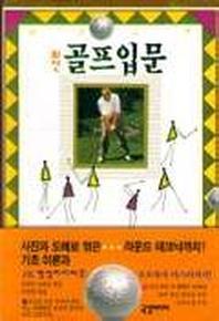 골프입문(최신) 세월감 / 책기둥 색바램