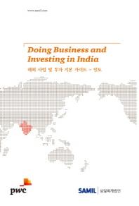 해외 사업 및 투자 기본 가이드: 인도