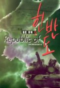 Republic of 한반도 제1부2