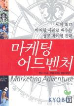 마케팅 어드벤처 / 소장용, 상급