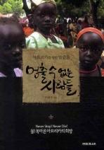 멈출 수 없는 사람들: 아프리카를 향한 발걸음