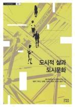 도시적 삶과 도시문화(도시인문학총서 3)(반양장)
