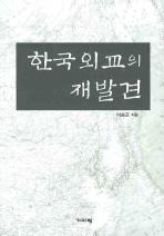 한국외교의 재발견