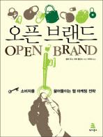 오픈 브랜드