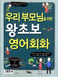 왕초보 영어회화(우리 부모님을 위한)(CD3장포함)