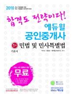 민법 및 민사특별법(공인중개사 1차 기본서)(2010)(에듀윌)