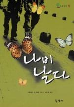 나비날다(푸른동산 1)