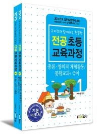 전공 초등교육과정. 1(총론 창의적 체험활동 통합교과 국어)(2015)(구자경과 함께하는 친절한)(전2권)