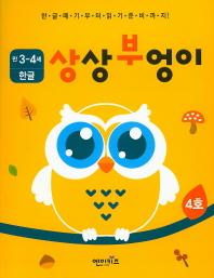 상상부엉이 한글 만3세~4세 4호