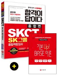 SKCT SK그룹 종합역량검사 종합편(2018)
