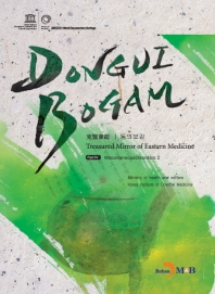 DONGUIBOGAM Part. 4: Miscellaneous Disorders2(잡병2)