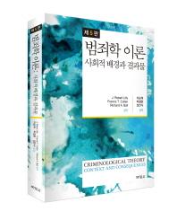 범죄학 이론(5판)