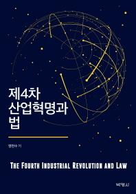 제4차 산업혁명과 법