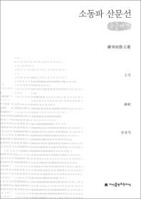소동파 산문선(큰글씨책)(지식을만드는지식 수필비평선집)