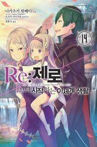 Re:제로부터 시작하는 이세계 생활. 14(노블엔진(Novel Engine))
