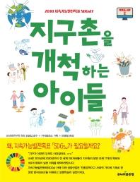 지구촌을 개척하는 아이들(똑똑도서관 2)